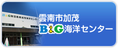 雲南市加茂B&G海洋センター