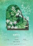 ピアノコンサート『ちはなプレミディ vol.2』