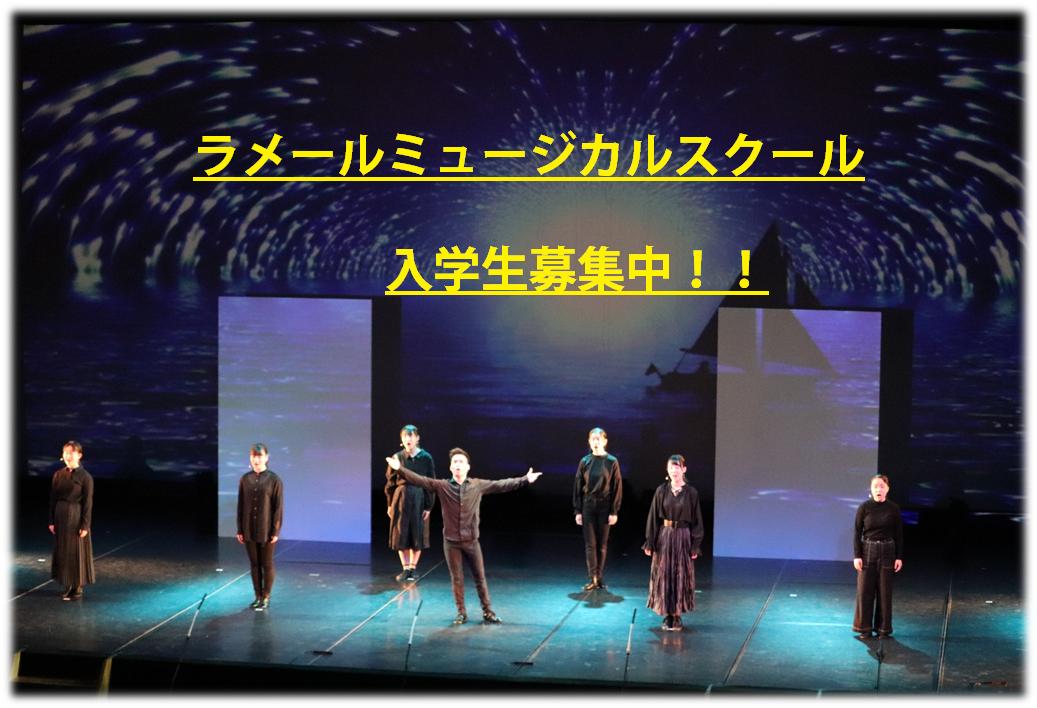 ラメールミュージカルスクール 令和3年度 新入生・無料体験レッスン♪
