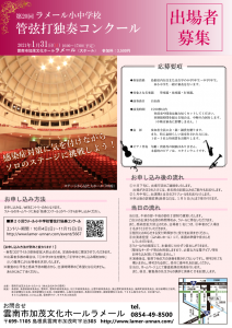 【受付終了】第20回 ラメール小中学校管弦打独奏コンクール