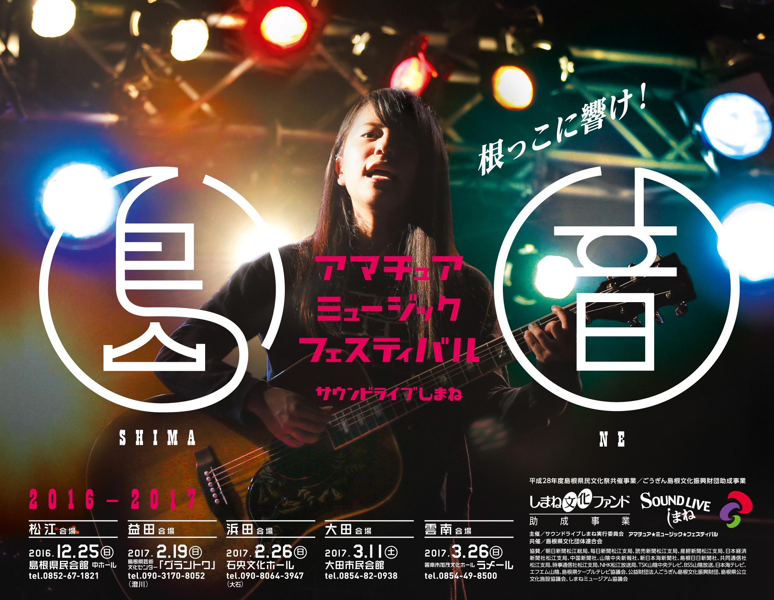 サウンドライブしまね アマチュアミュージックフェスティバル2017in雲南 『雲の音祭り2017』