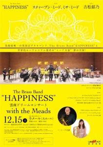 """ザ・ブラスバンド""""HAPPINESS"""" 雲南ドリームコンサート with the Meads"""