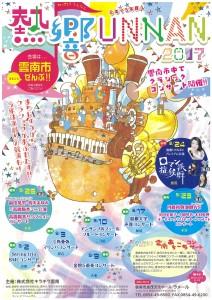 熱響UNNAN2017~まちじゅうからクラシックがあふれだす!!~