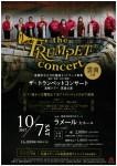 ザ・トランペットコンサート 雲南公演