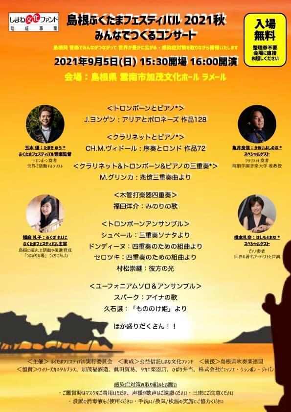 【入場無料】みんなでつくるコンサート(島根ふくたまフェスティバル2021秋)