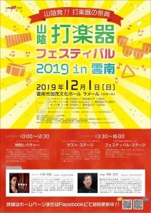 山陰打楽器フェスティバル2019 in 雲南