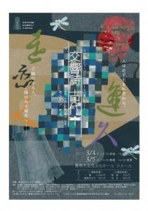 古代ポスター-[更新済み]