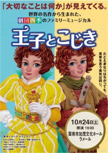 OjiKoji_flyer_unnan