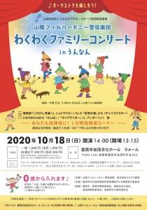 【完売】山陰フィルハーモニー管弦楽団「わくわくファミリーコンサート in うんなん」