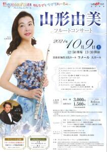 【8月1日チケット販売開始】熱響UNNAN⁺2021 みんなでかなでるハーモニー 山形由美フルートコンサート