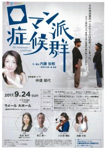 熱響UNNAN2017プレミアム公演  ロマン派症候群