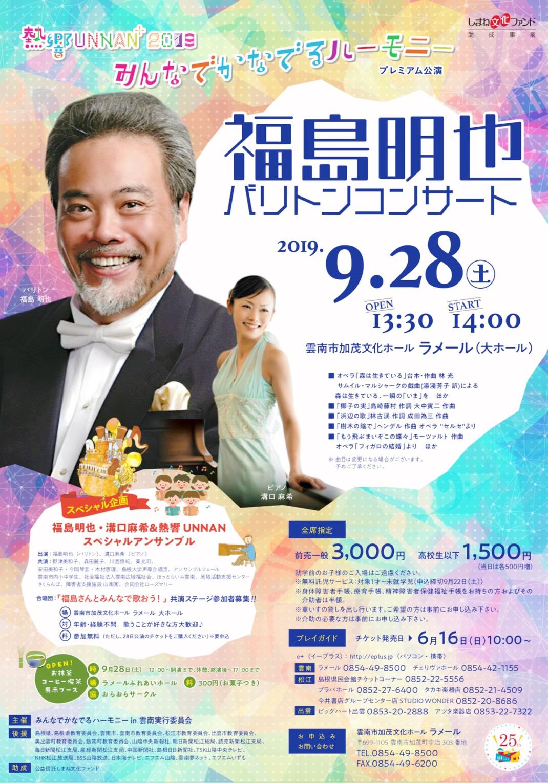 熱響UNNAN⁺2019 みんなでかなでるハーモニー「福島明也 バリトンコンサート」