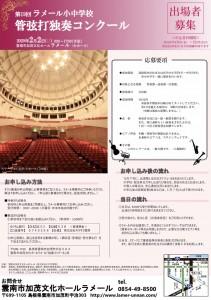 【受付中・残枠僅か】第19回ラメール小中学校管弦打独奏コンクール