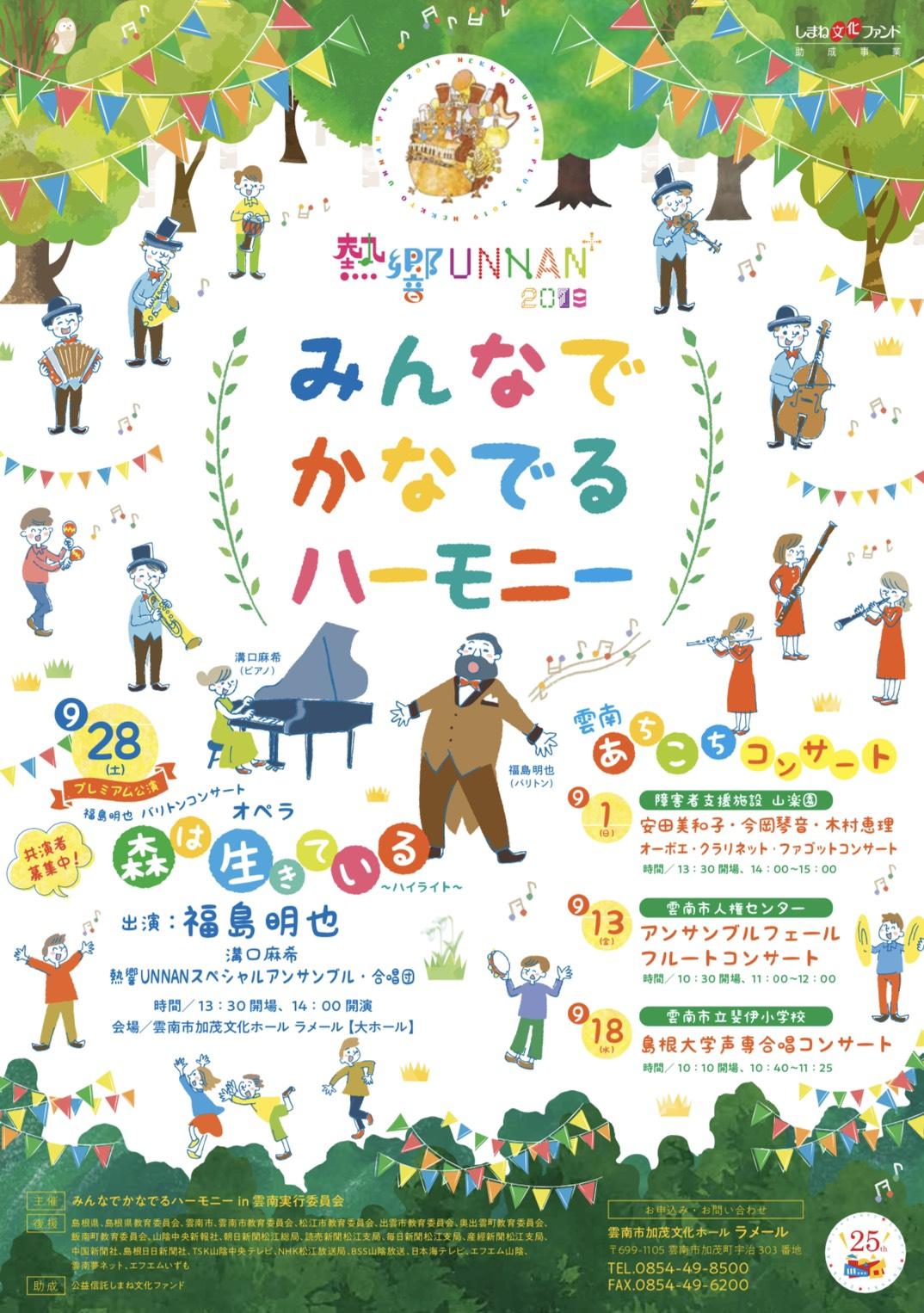 雲南あちこちコンサート(1)安田美和子・今岡琴音・木村恵理(木管三重奏)コンサート
