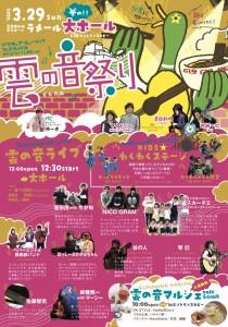 サウンドライブしまね in 雲南「雲の音祭り2020」