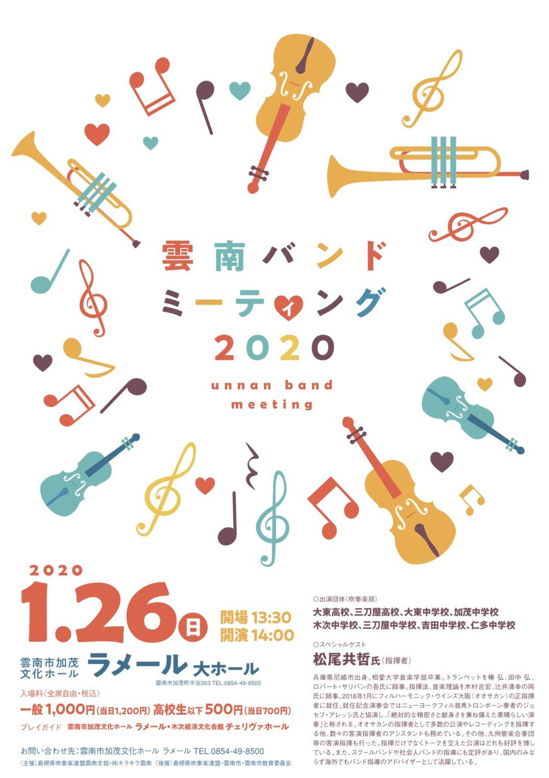 雲南バンドミーティング2020