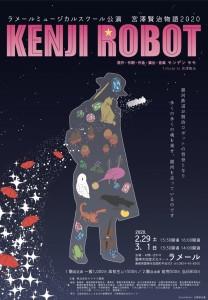 ラメールミュージカルスクール公演 宮澤賢治物語2020 「KENJI ROBOT」