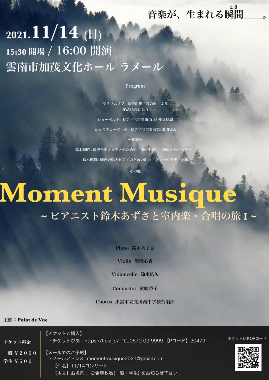 Moment Musique ~ピアニスト鈴木あずさと室内楽・合唱の旅Ⅰ~