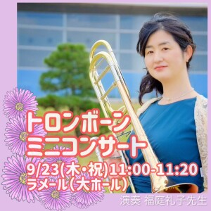 福庭先生ミニコンサート