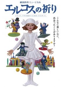 劇団四季ファミリーミュージカル『エルコスの祈り』