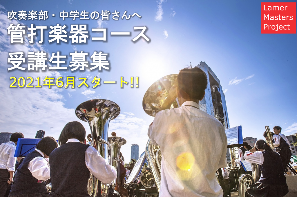 ラメールマスターズプロジェクト「管打楽器コース受講生募集!」(吹奏楽部・中学生向け)