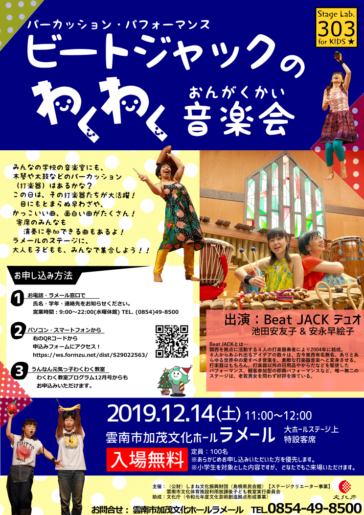 【受付中・残席11】パーカッション・パフォーマンス「Beat JACK」のわくわく音楽会
