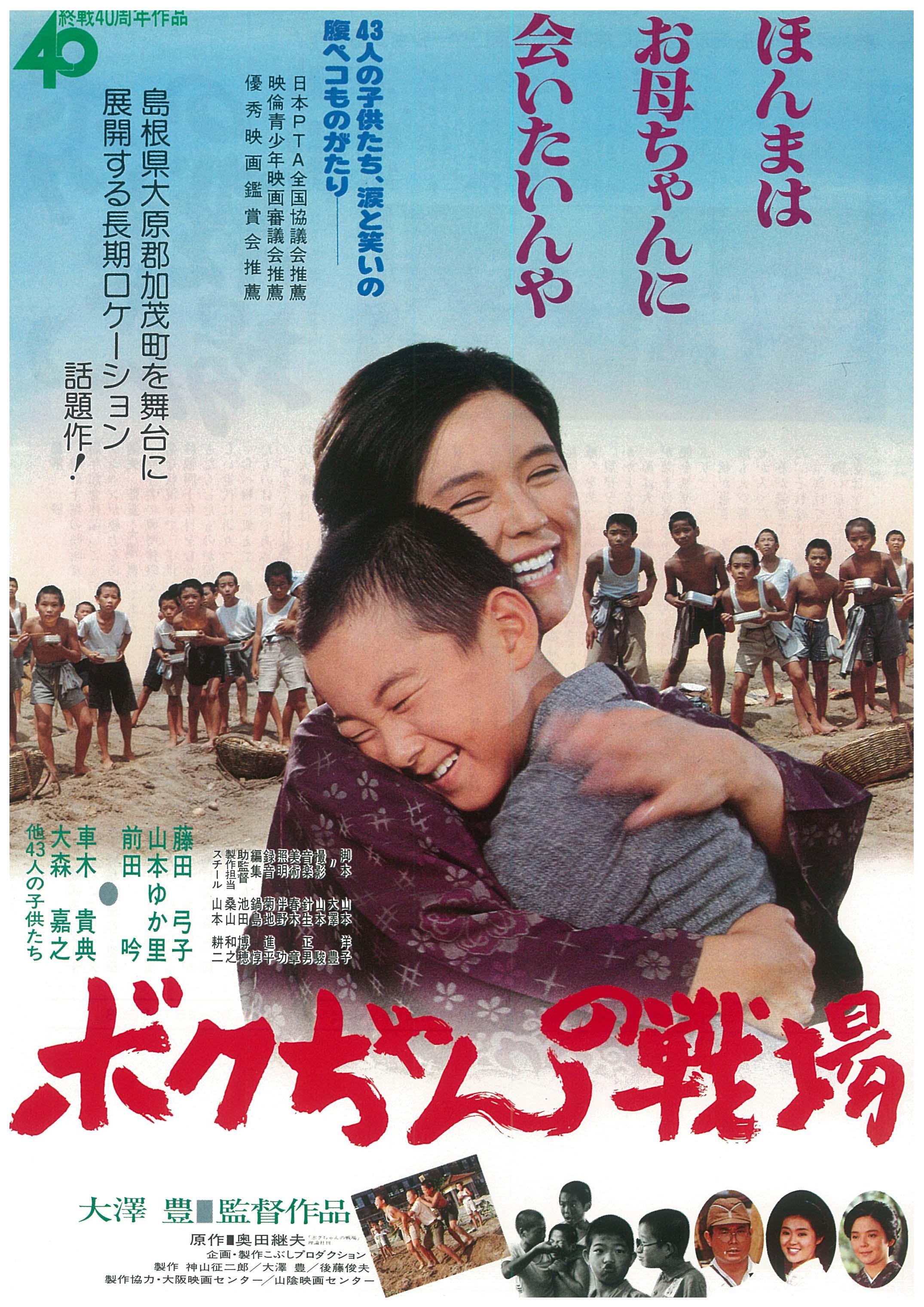 平和教育事業・映画「ボクちゃんの戦場」