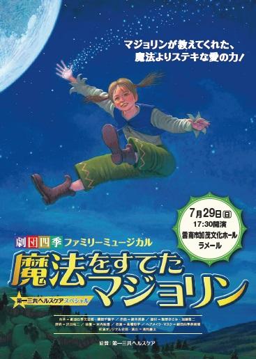 劇団四季ファミリーミュージカル『魔法をすてたマジョリン』
