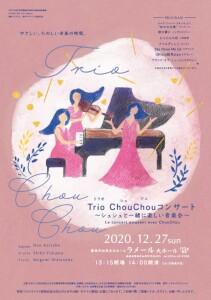 トリオ・シュシュコンサート~シュシュと一緒に楽しい音楽会~