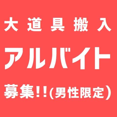 【男性限定】11/2(火)~11/3(水・祝)大道具搬出入アルバイト募集!!