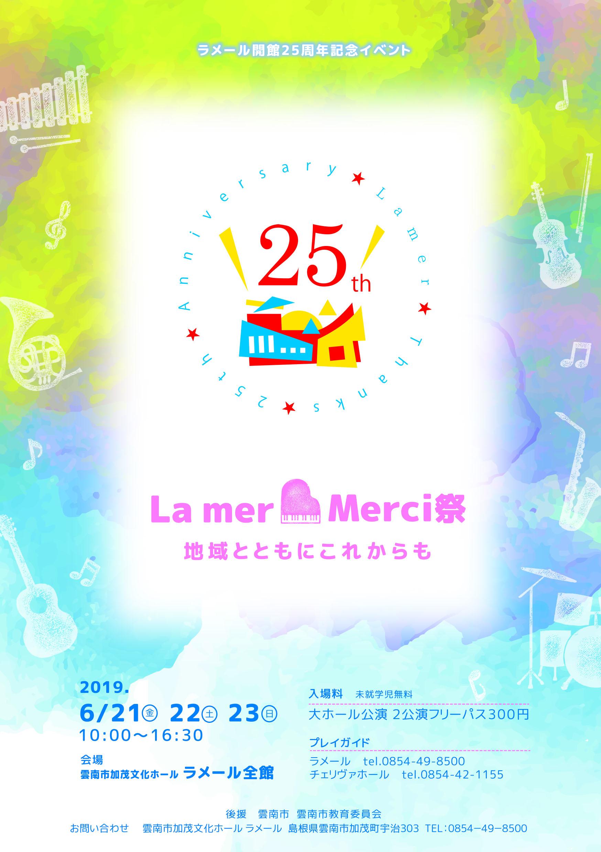ラメール開館25周年「Lamer(ラメール)Merci(メルシー)祭」