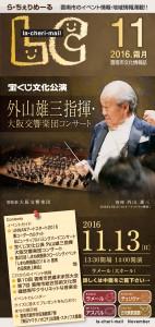 11月の雲南市イベント情報・地域情報