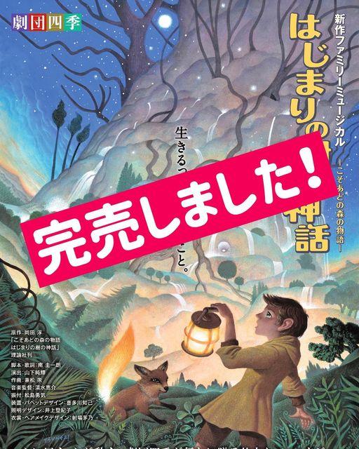 【完売】劇団四季・新作ファミリーミュージカル「はじまりの樹の神話-こそあどの森の物語-」
