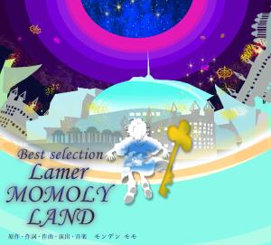 ラメールミュージカルスクール10周年記念公演 「Best Selection Lamer MOMOLY LAND」