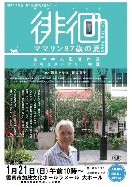 H29加茂町人権セミナー「徘徊~ママリン87歳の夏」映画上映