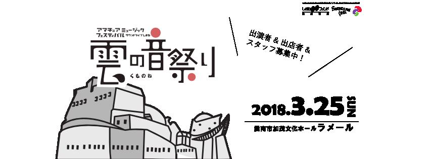 「サウンドライブしまね in 雲南」出演者・出店者・スタッフ募集中!